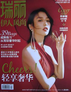 2018年9月瑞丽伊人风尚PDF电子杂志下载