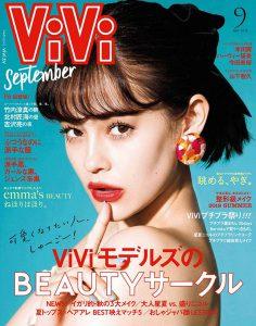 2018年9月vivi日文版PDF电子杂志下载