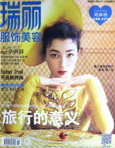 2018年10月瑞丽服饰美容B PDF电子杂志下载