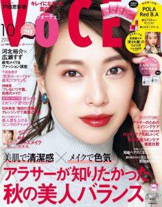 2018年10月voce杂志日本PDF电子杂志下载