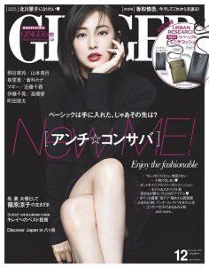 2018年12月日本时尚杂志Ginger杂志PDF电子版下载