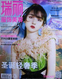 2018年12月瑞丽服饰美容PDF电子杂志下载