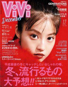 2018年12月vivi日文版PDF电子杂志下载