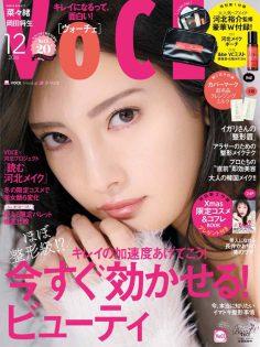 2018年12月voce杂志日本PDF电子杂志下载