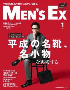 2019年1月Men's ex杂志日本PDF电子杂志下载