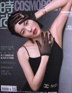 2019年3月时尚cosmopolitan杂志PDF电子杂志下载