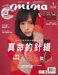 2019年1月mina台湾版国际中文版PDF电子杂志下载