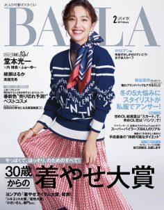 2019年2月日本时尚杂志Baila杂志PDF电子版下载