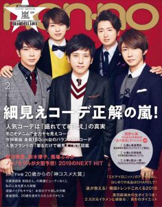 2019年2月nonno杂志日本PDF电子杂志下载