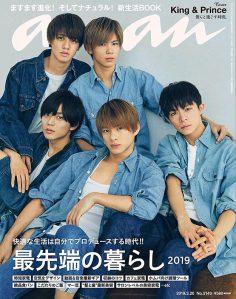 2019年3月anan杂志PDF电子杂志下载