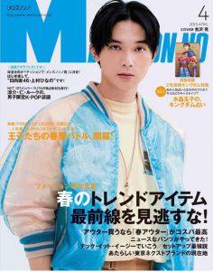 2019年4月日本男装杂志Men's nonno PDF电子杂志下载
