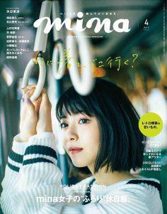 2019年4月日本时尚杂志mina杂志PDF电子版下载