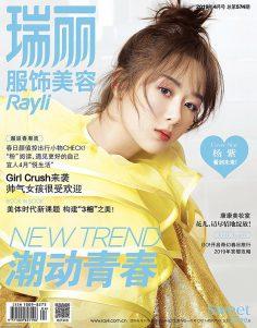 2019年4月瑞丽服饰美容PDF电子杂志下载