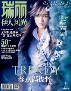 2019年4月瑞丽伊人风尚PDF电子杂志下载