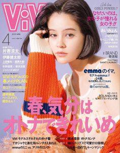 2019年4月vivi杂志PDF电子版下载
