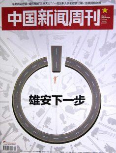 2019年4月中国新闻周刊PDF电子杂志下载