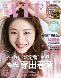 2019年5月With杂志台湾版PDF电子杂志下载
