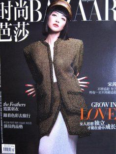 2019年5月下时尚芭莎PDF电子杂志下载