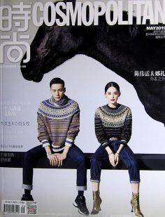 2019年5月时尚cosmopolitan杂志PDF电子杂志下载