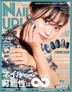 2019年5月Nail up杂志PDF电子杂志下载