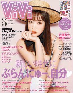 2019年5月vivi杂志PDF电子版下载