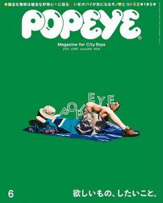 2019年6月日本男装潮流杂志Popeye PDF电子杂志下载
