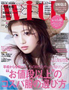 2019年6月日本时尚杂志With PDF电子杂志下载