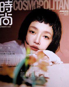2019年6月时尚cosmopolitan杂志PDF电子版下载