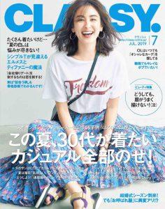 2019年7月日本时尚杂志Classy PDF电子杂志下载