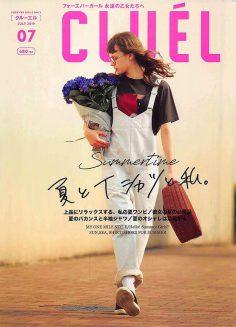 2019年7月Cluel杂志PDF电子杂志下载