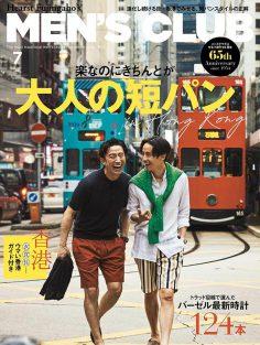 2019年7月日本男性时尚杂志Men's club PDF电子杂志下载