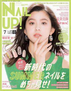 2019年7月nail up杂志PDF电子版下载 日本美甲杂志下载