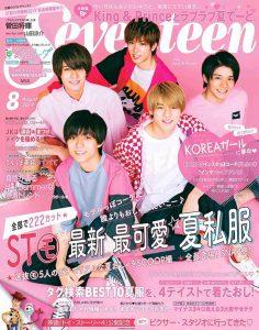 2019年8月Seventeen杂志PDF电子下载