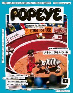 2019年8月Popeye杂志PDF电子杂志下载