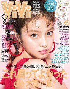 2019年8月日本vivi杂志PDF电子杂志下载