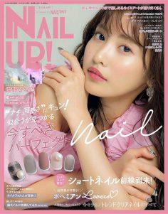 2019年9月nail up杂志PDF电子杂志美甲杂志下载