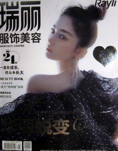2019年9月瑞丽服饰美容杂志PDF电子杂志下载