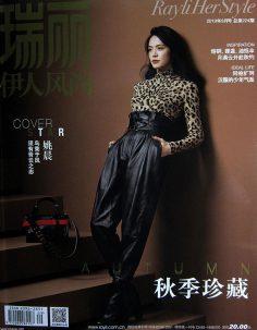 2019年9月瑞丽伊人风尚杂志PDF电子杂志下载