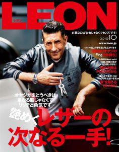 2019年10月Leon杂志电子版PDF电子杂志下载