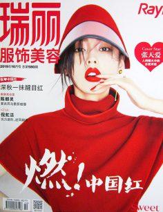 2019年10月瑞丽服饰美容PDF电子杂志下载