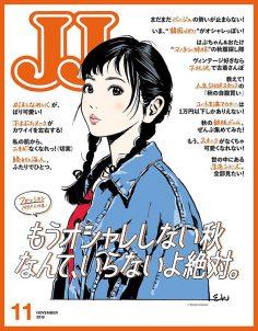 2019年11月JJ杂志电子版PDF电子杂志下载