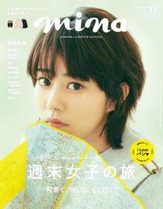 2019年11月日本mina杂志PDF电子杂志下载