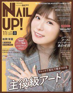 2019年11月nail up杂志PDF电子杂志美甲杂志下载