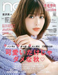 2019年11月日本nonno杂志PDF电子杂志下载
