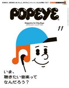 2019年11月日本Popeye杂志PDF电子杂志下载