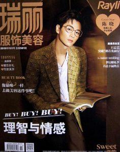 2019年11月瑞丽服饰美容电子版PDF电子杂志下载
