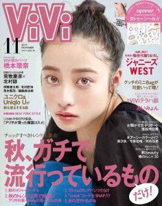 2019年11月日本vivi杂志PDF电子杂志下载