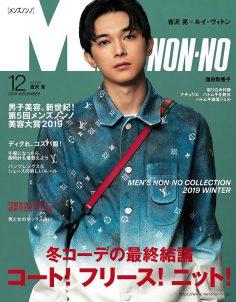 2019年12月Men's nonno杂志电子版PDF电子杂志下载 日本男装杂志
