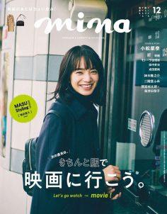 2019年12月mina杂志电子版PDF电子杂志下载