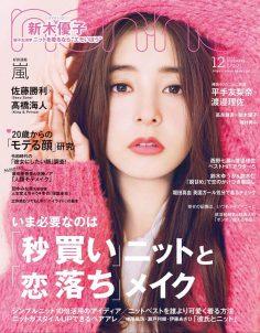 2019年12月nonno杂志电子版PDF电子杂志下载